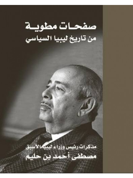 Libya's Hidden Pages of History [ARABIC]