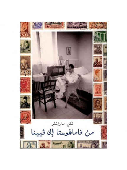 From Famagusta to Vienna (in Arabic)