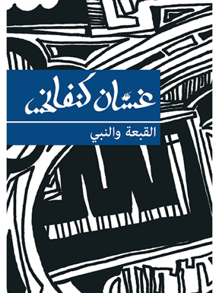 Hat and the Prophet, The [ARABIC]