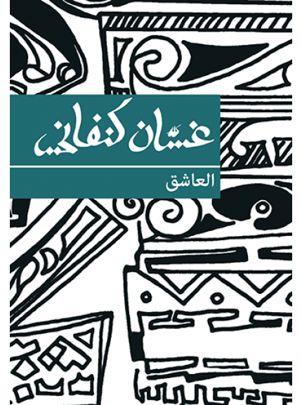 Lover, The [ARABIC]