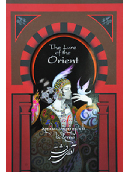 Lure of the Orient, The
