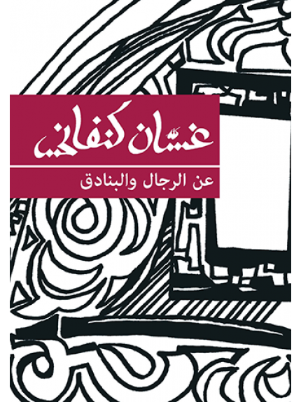 Of Men and Rifles [ARABIC]