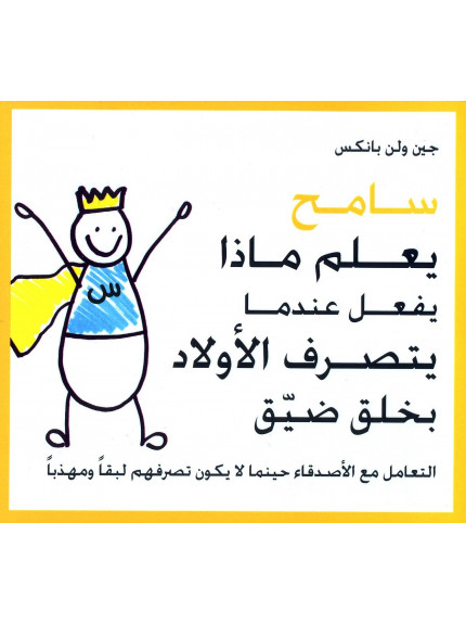 Sameh Knows What to Do When Kids Act Snitty [ARABIC]
