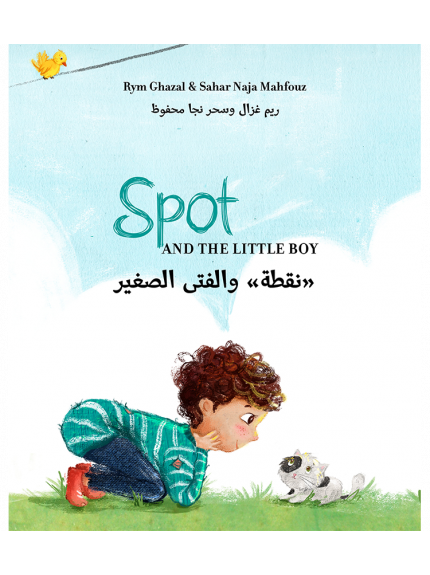 Spot and the Little Boy [ENGLISH & ARABIC]