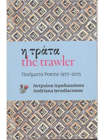 cover of the trawler 9789963642366